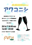 webアワコニシ.jpg